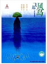 风岛飞起  童年的澎湖湾.jpg