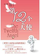 第12个天使.jpg