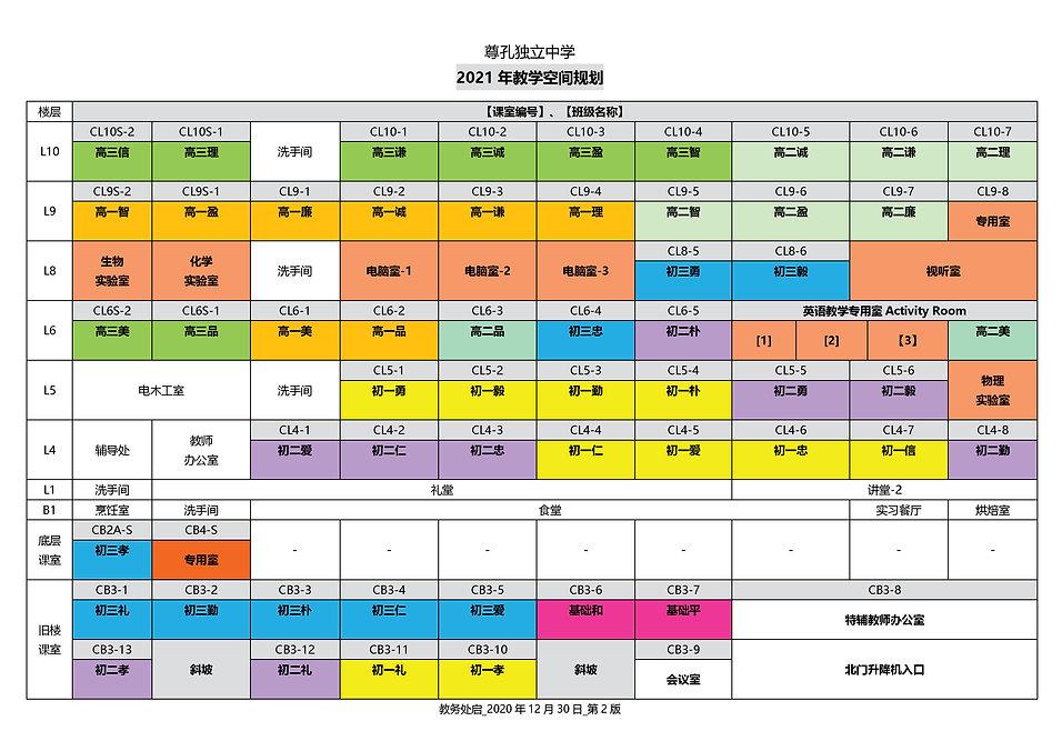 2021 年教学空间规划-01.jpg