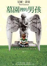 墓园里的男孩.jpg