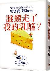 谁搬走我的乳酪.jpg