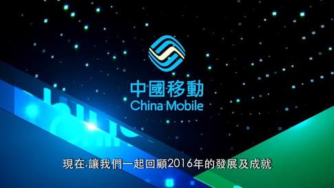 中國移動香港企業內部形象片
