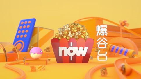 Now Baogu Movies Channel ID