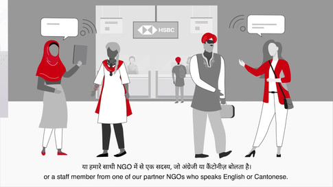 HSBC animated video guide