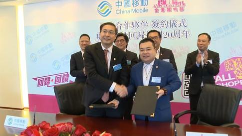 中國移動全港購物節戰略合作夥伴簽約儀式
