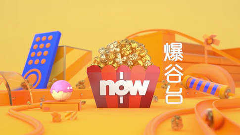 Now爆谷台 - 電視頻道包裝設計