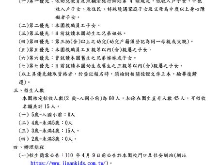 110學年度佳安幼兒園招生簡章