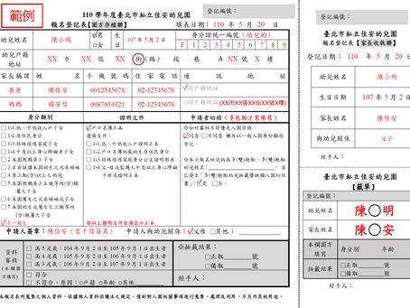 110招生公告-登記抽籤辦法