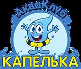 лого капелька-min.png