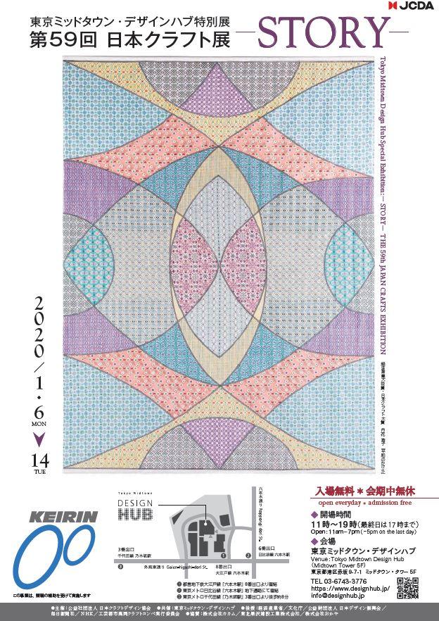 「第59回日本クラフト展」に出展します
