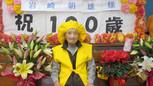 祝100歳の誕生日