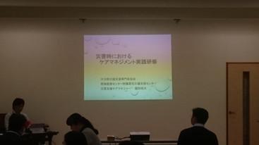 災害時におけるケアマネジメント実践研修に参加しました。