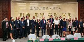 中国国际经济交流中心.jpeg