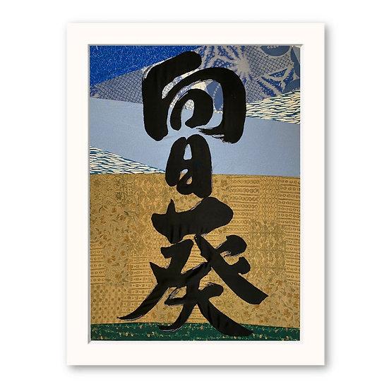 SUNFLOWER - Yumiko Umeda