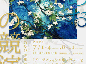 みやび美歩 個展「あおの競演」