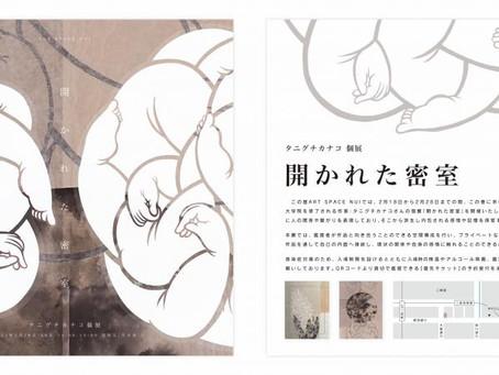 タニグチカナコ 個展 「開かれた密室」