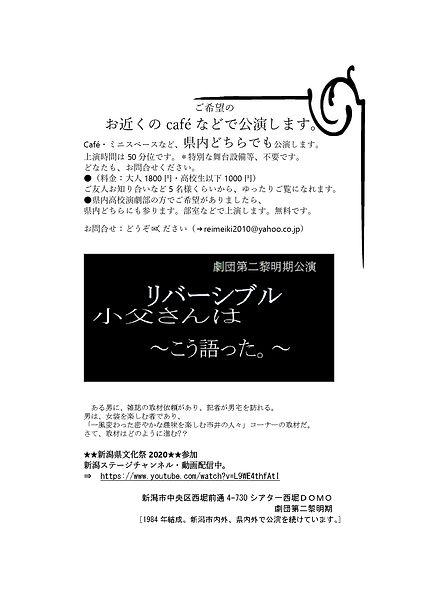 出張公演_page-0001.jpg