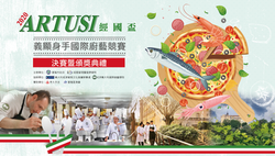 2020 Artusi ChingKuo Cup Culinary Competition