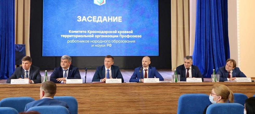Состоялся Пленум Комитета краевой организации Профсоюза