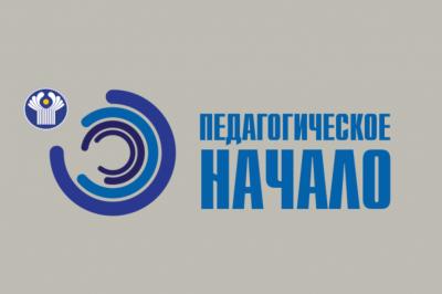 Подведены итоги III международного конкурса молодых преподавателей «Педагогическое начало»