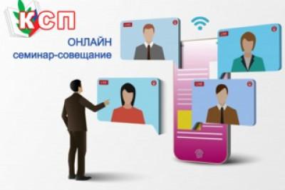 X Всероссийский семинар-совещание председателей первичных профсоюзных организаций работников вузов