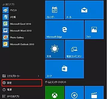 Windows10について。