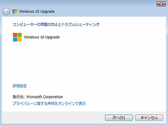 Windows10自動アップデートに関して