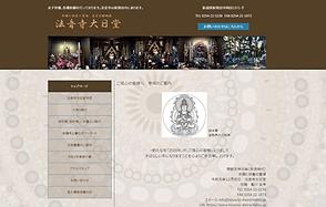 法音寺大日堂トップページ.PNG