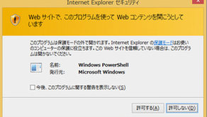 Internet Explorerの保護モード