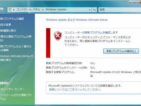Windows Updateの件