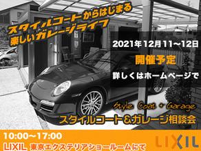 スタイルコート無料相談会開催のお知らせ リクシル東京エクステリアショールームにて