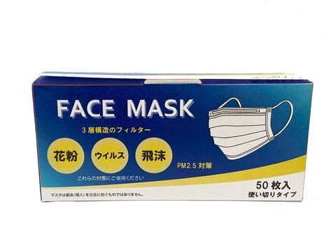 50枚箱入りマスク