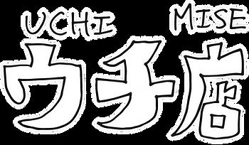 岐阜市の飲食店「テイクアウト」応援サイト ウチ店