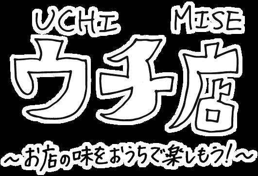 ウチ店ロゴ.png