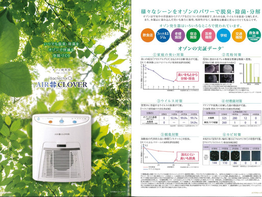 コロナ対策 オゾン脱臭・除菌装置