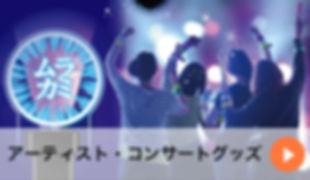 アーティスト・コンサートグッズ