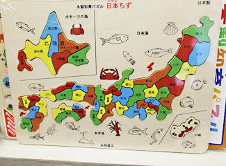 木製知育地図パズル