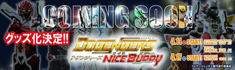 dogengears_TOP_comingsoon.jpg