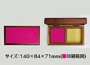 木製宝石箱オルゴール23弁印刷範囲