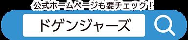 ドゲンジャーズ公式サイト