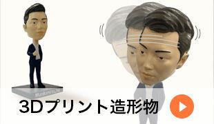 3Dプリント造形物