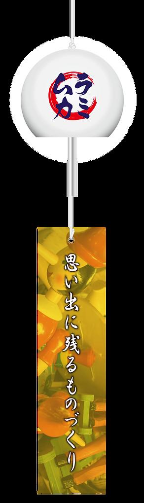 オリジナル風鈴