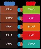 変色パターン02