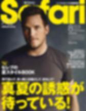 safari-cover.jpg