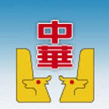 中華.jpg