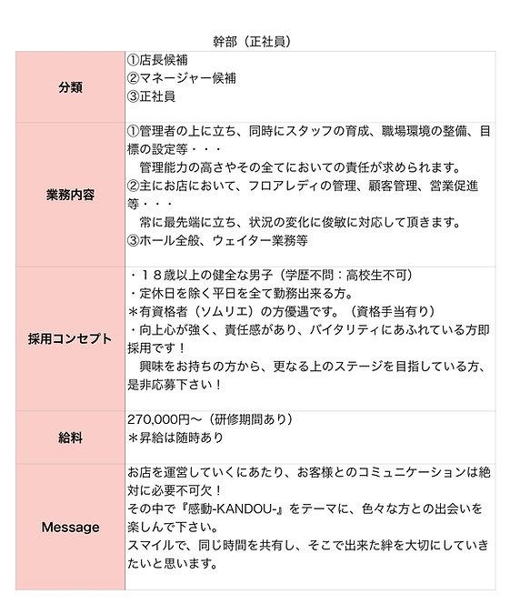 SMILE募集要項7_page-0004_edited.jpg