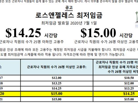 2020년 하반기 세금 관련 업데이트