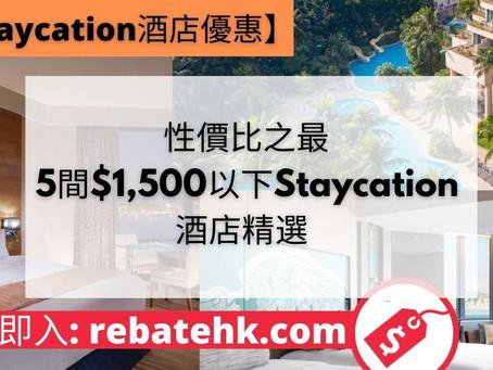 【優惠提供】性價比之最!$1500以下Staycation酒店精選