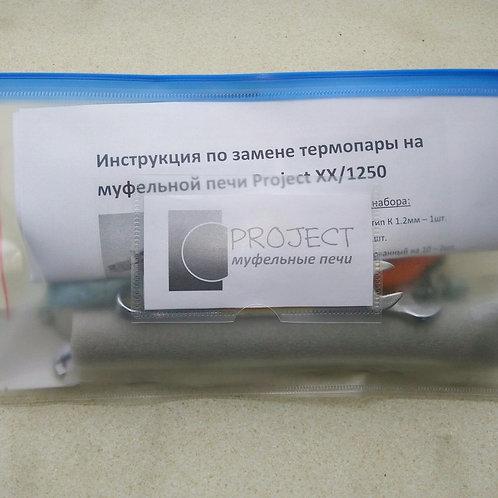 Комплект для замены термопары ТХА(К)