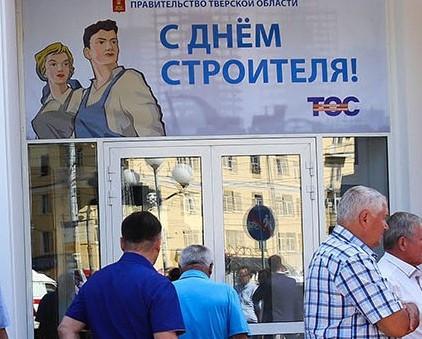 Компания IDG приняла участие в выставке, посвященной Дню строителя в Твери.